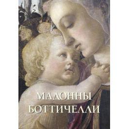 Астахов А. (сост.) Мадонны Боттичелли