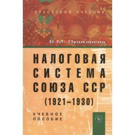 Пушкарева В. Налоговая система Союза ССР (1921-1930): Учебное пособие