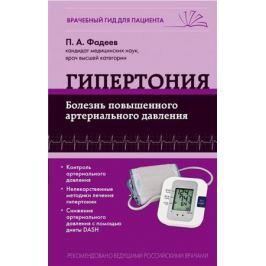 Фадеев П. Гипертония. Болезнь повышенного артериального давления