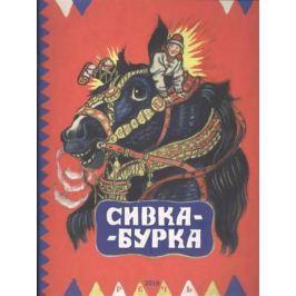 Булатов М. (обработка) Сивка-Бурка