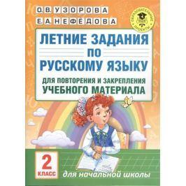 Узорова О., Нефедова Е. Летние задания по русскому языку для повторения и закрепления учебного материала. 2 класс
