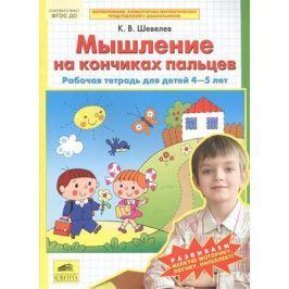 Шевелев К. Мышление на кончиках пальцев. Рабочая тетрадь для детей 4-5 лет