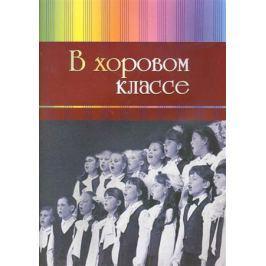 Бубен С. (сост.) В хоровом классе