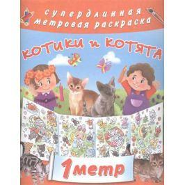 Горбунова И. (худ.) Котики и котята. 1 метр