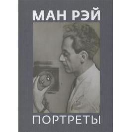 Аверьянова О., Пеппер Т., Уорнер М. Ман Рэй. Портреты