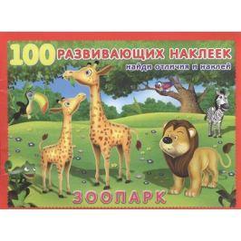 Зоопарк. 100 развивающих наклеек. Найди отличия и наклей