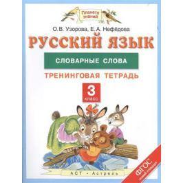 Узорова О., Нефедова Е. Русский язык. Словарные слова. Тренинговая тетрадь. 3 класс