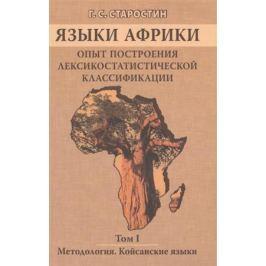 Старостин Г. Языки Африки. Опыт построения лексикостатической классификации. Том I. Методология. Койсанские языки