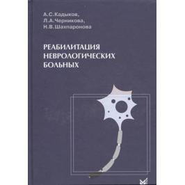 Кадыков А., Черникова Л., Шахпаронова Н. Реабилитация неврологических больных