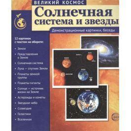 Цветкова Т. Солнечная система и звезды