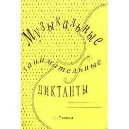 Калинина Г.Ф. (сост.) Музыкальные занимательные диктанты. Для учащихся 4-7 классов ДМШ и ДШИ