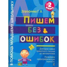 Дорофеева Г. Пишем без ошибок 2 кл