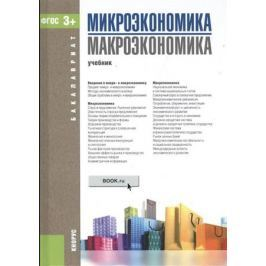 Борисовская Т., Ильчиков М. Микроэкономика. Макроэкономика