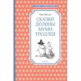 Янссон Т. Сказки долины муми-троллей