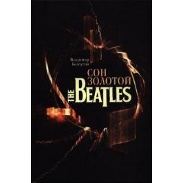 Белоусов В. Сон золотой. The Beatles (+CD)