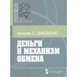 Джевонс У. Деньги и механизм обмена