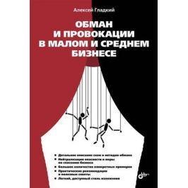 Гладкий А. Обман и провокации в малом и среднем бизнесе