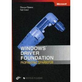 Орвик П. Windows Driver Foundation Разработка драйверов