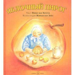 Хичтум Н. Яблочный пирог
