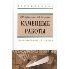 Черноиван В., Леонович С. Каменные работы: учебно-методическое пособие