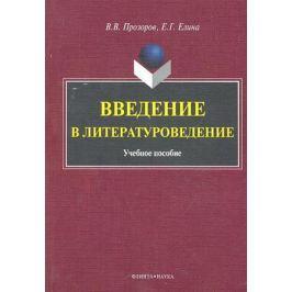 Прозоров В., Елина Е. Введение в литературоведение Учеб. пособие
