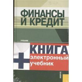 Ковалева Т. Финансы и кредит. Учебник. 6-е издание (Комплект книга + электронный учебник)