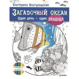 Иолтуховская Е. Загадочный океан. Один день - один зендудл