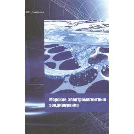 Дмитриев В. Морские электромагнитные зондирования. Монография