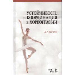 Есаулов И. Устойчивость и координация в хореографии