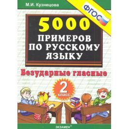 Кузнецова М. 5000 примеров по русскому языку 2 кл Безударные гласные