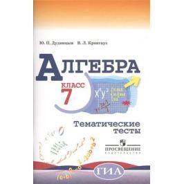 Дудницын Ю., Кронгауз В. Алгебра. Тематические тесты. 7 класс