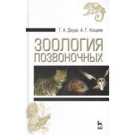 Дауда Т., Кощаев А. Зоология позвоночных: учебное пособие. Издание третье, стереотипное