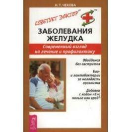 Чехова Н. Заболевания желудка. Современный взгляд на лечение и профилактику