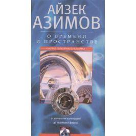 Азимов А. О времени, пространстве и других вещах. От египетских календарей до квантовой физики