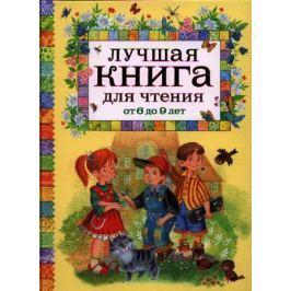 Рябченко В. (ред.) Лучшая книга для чтения от 6 до 9 лет. Стихи, рассказы, сказки