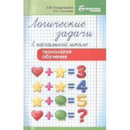 Кондрашова З., Солохин Н. Логические задачи в начальной школе. Технология обучения