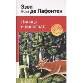Эзоп, Лафонтен Ж. Лисица и виноград