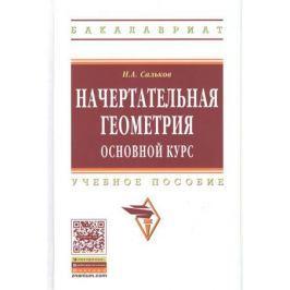 Сальков Н. Начертательная геометрия. Основной курс. Учебное пособие