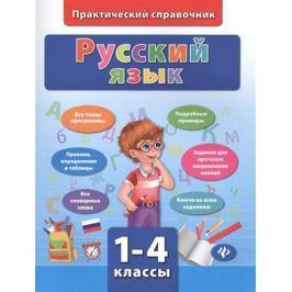 Сучкова И. Русский язык. 1-4 классы