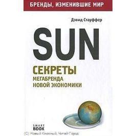 Стауффер Д. Sun Секреты мегабренда Новой экономики