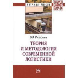 Рыкалина О. Теория и методология современной логистики: Монография