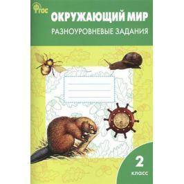Максимова Т. (сост.) Окружающий мир. Разноуровневые задания. 2 класс