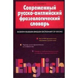Квеселевич Д. Современный русско-английский фразеологический словарь