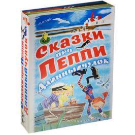 Сказки про Пеппи Длинныйчулок (комплект из 3-х книг в упаковке)