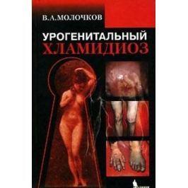 Молочков В. Урогенитальный хламидиоз