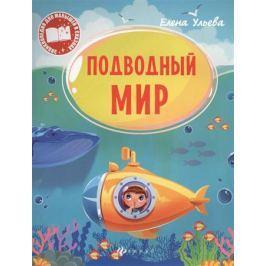 Ульева Е. Подводный мир