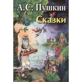Пушкин А. А.С. Пушкин. Сказки