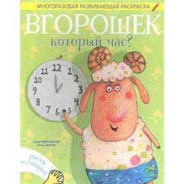 Никольская А. Вгорошек. Который час? Многоразовая развивающая раскраска