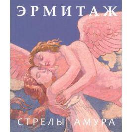 Ермакова П. (ред.) Стрелы Амура