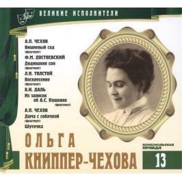 Лазарева Е. Великие исполнители. Том 13. Ольга Книппер-Чехова (1868-1959). (+аудиокнига CD